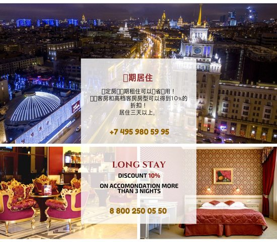 Long stay at Peking Hotel Moscow