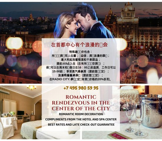 Romantic weekend at Peking Hotel Moscow